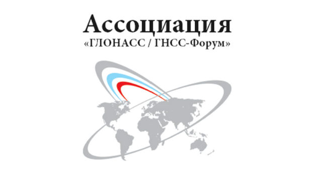 Ассоциация «ГЛОНАСС/ГНСС-Форум»