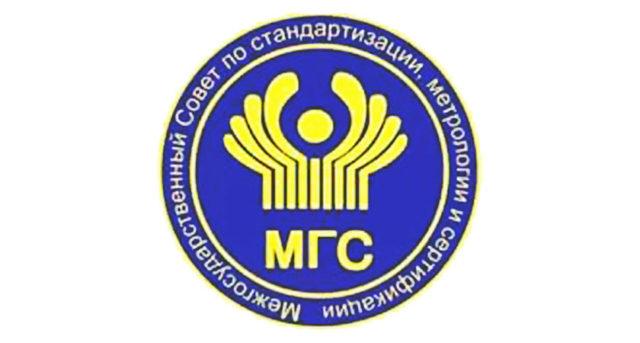 Межгосударственный совет по стандартизации, метрологии и сертификации (МГС)