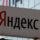 «Яндекс» разработает для курортов Краснодарского края навигационную систему